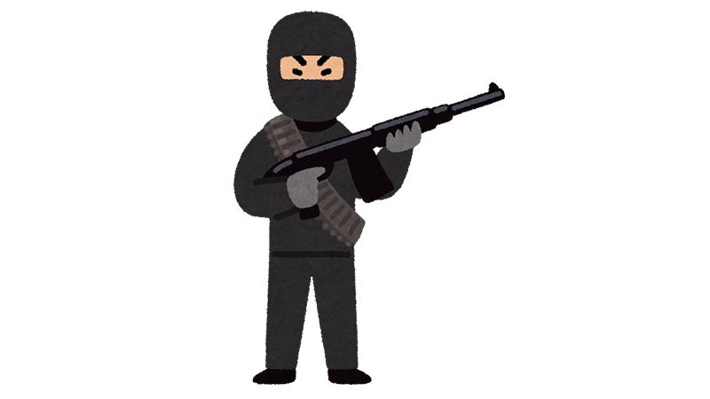 テロリスト